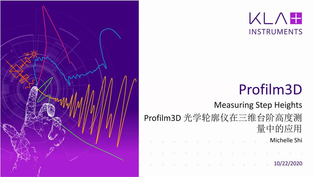 Profilm3D 光学轮廓仪在三维台阶高度测量中的应用.mp4