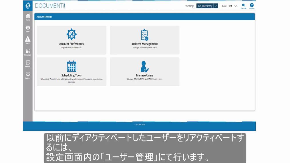 ユーザー管理: ユーザーをリアクティベートする:Manage Users: Reactivate Users