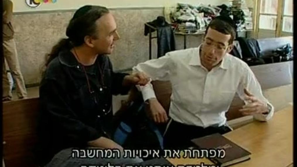 ראש יהודי
