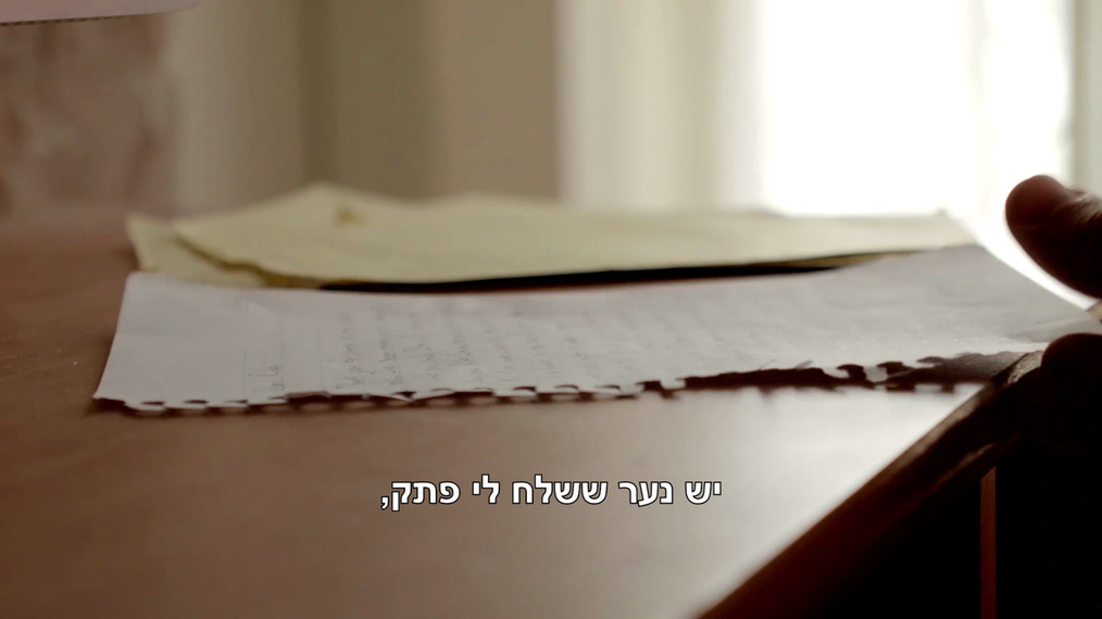 Our Children and the Digital World (Hebrew Subtitles)