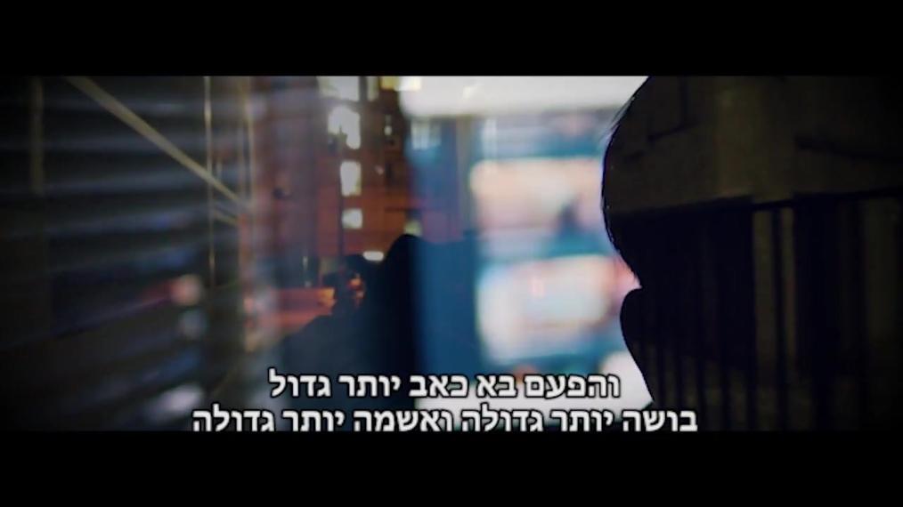 Moshe's Confession (Hebrew)