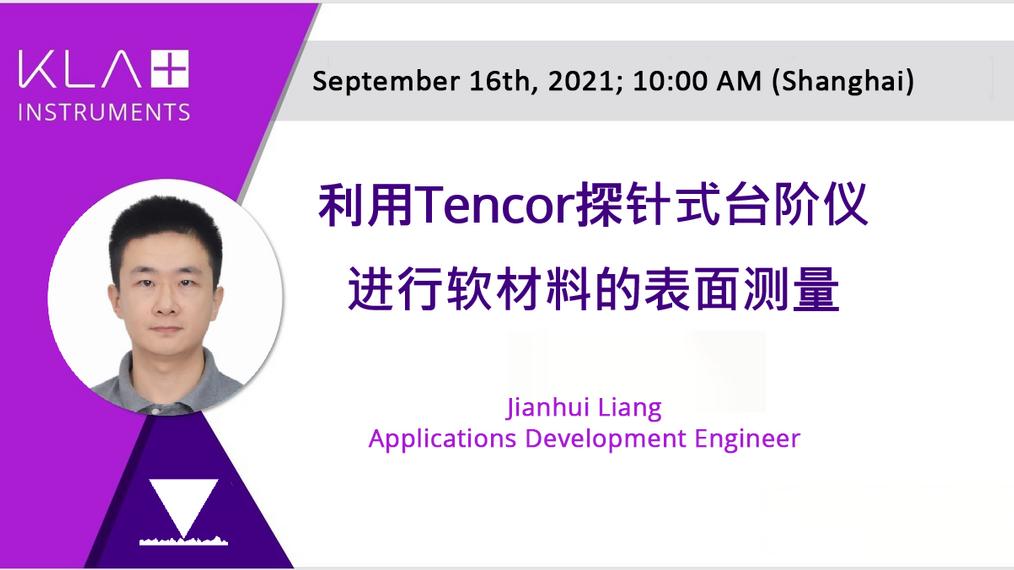 利用Tencor探针式台阶仪进行软材料的表面测量