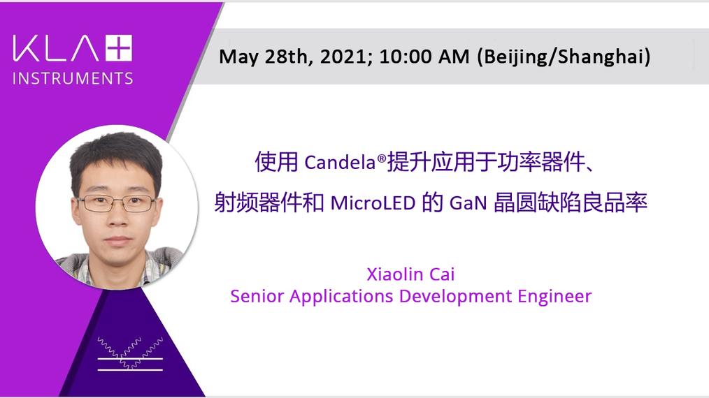 使用Candela®提升应用于功率器件、 射频器件和MicroLED的GaN晶圆缺陷良品率